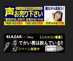 サイドバー広告