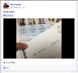 フランコ封筒