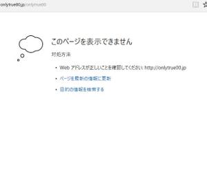 成宮寛貴の友人A氏のブログ見れない