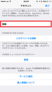 iPhone自動更新オフ