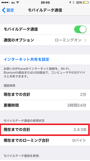 iPhone通信量確認方法
