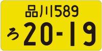 軽自動車通常ナンバー