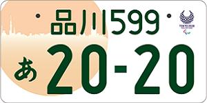 東京オリンピック特別仕様4