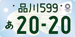東京オリンピック特別仕様3