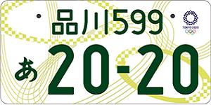 東京オリンピック特別仕様1