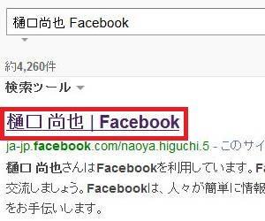 樋口尚也Facebook