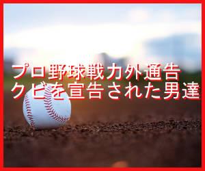 プロ野球戦力外通告クビを宣告された男達